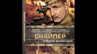 Снајпер: Оружје одмазде (2009) – руски филм са преводом