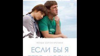 Ако бих те волео… (2010) – руски филм са преводом
