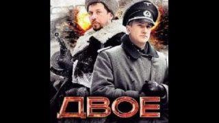Двојица (2010) – руски филм са преводом