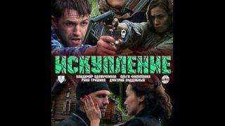 Искупљење (2010) – руски филм са српким преводом