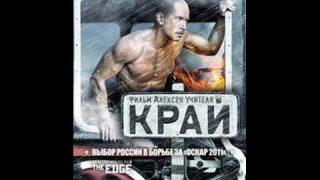 Крај (2010) – руски филм са преводом