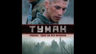 Магла (2010) – руски филм са преводом