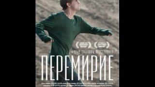 Примирје (2010) – руски филм са преводом
