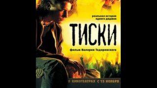 Стеге (2007) – руски филм са преводом