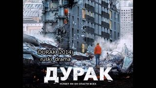 BUDALA * ( tHE fOOL)__rUSKI FILM SA prevodom …2014.