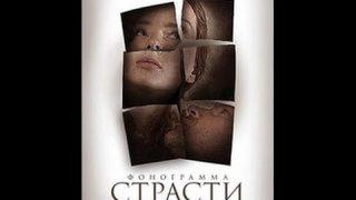 Звук страсти (2009) – руски филм са преводом