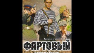 Srećković – Ruski film sa prevodom