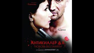 Antikiller D K – Ruski film sa prevodom