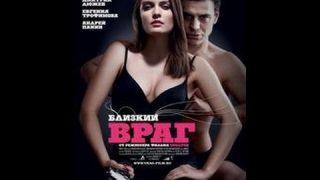 Блиски непријатељ (2010) руски филм са преводом