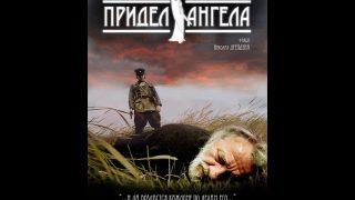 Kapela anđela – Ruski film sa prevodom