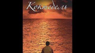 Koktebel – Ruski film sa prevodom