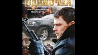 Усамљеник (2010) – руски филм са преводом