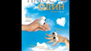 Plus jedan – Ruski film sa prevodom