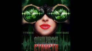 Zvuk strasti – Ruski film sa prevodom