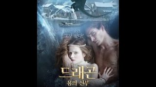 Best Russian movie On – drakon (2015) with English Sub(On Drakon 2015 BluRay 720p)
