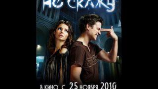 Нећу рећи (2010) – руски филм са преводом