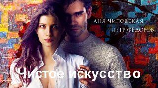 Чистое искусство – Чиста уметност (2016) Руски филм са преводом