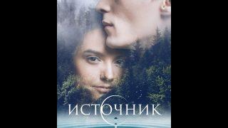 Извор (2016) – руски филм са преводом