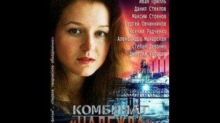 """Фабрика """"Нада"""" (2014) – руски филм са преводом"""