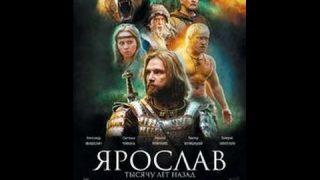 Јарослав. Пре хиљаду година (2010) руски филм са преводом