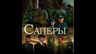 Минери (2007) – руски филм са преводом