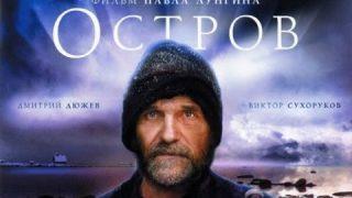 Остров – Острво ( 2006) Руски филм са преводом