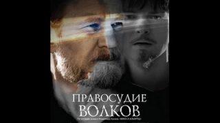 Правосуђе вукова (2009) – руски филм са преводом