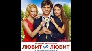 Волети, не волети (2014) – руски филм са преводом