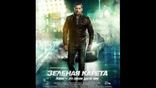 Зелена кочија (2015) – руски филм са преводом